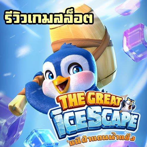 รีวิว-The-Great-Icescape