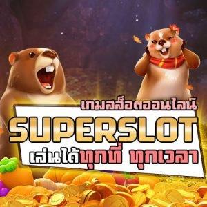 SUPERSLOT-เล่นได้ทุกที่ผ่านเว็บ